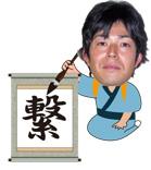 04-3_daiwaodakyu
