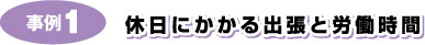 10-5_jirei1