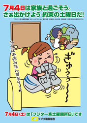 フジタ一斉土曜閉所運動ポスター