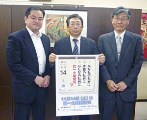 写真左から、日建協那知副議長、建災防田中専務理事、高橋総務部長