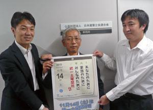 写真左から、日建協中村局次長、士会連合会山田事務局長、阪本氏