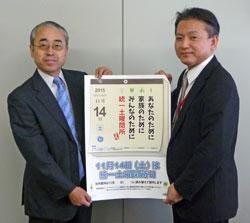 左から、厚生労働省 広畑雇用開発部長、日建協田中議長