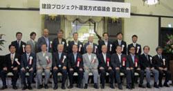 設立総会の模様 会長は椎名武雄 日本IBM名誉相談役