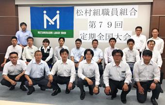 9月10~11日に東京本社で開催された定期大会の集合写真