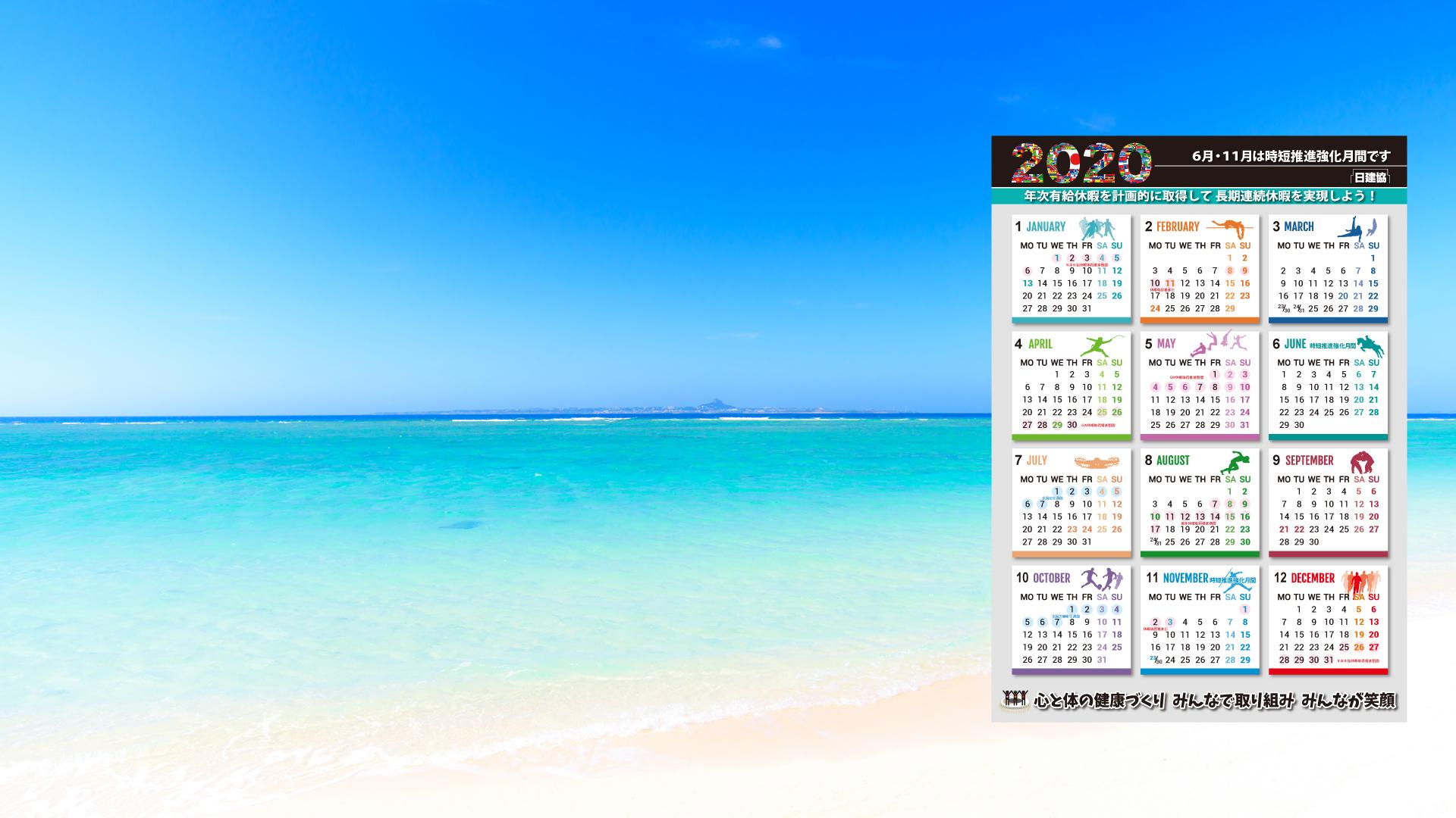 2020年カレンダーと壁紙ができました Jcu 日建協